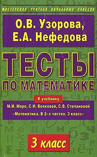 Тесты по математике. 3 класс. К учебнику М. И. Моро, С. И. Волковой, С. В. Степановой
