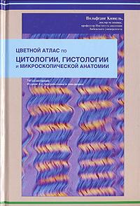 Цветной атлас по цитологии, гистологии и микроскопической анатомии ( 978-5-17-040621-0, 978-5-271-15229-0, 3-13-562404-8 )