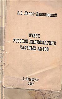 Очерк русской дипломатики частных актов