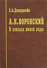 А. К. Воронский. В поисках живой воды