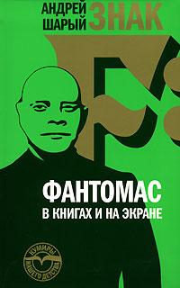 Андрей Шарый Фантомас в книгах и на экране