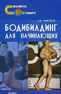 Бодибилдинг для начинающих. А. В. Мансуров
