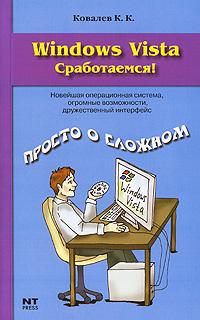 Windows Vista ( 978-5-477-01079-0 )