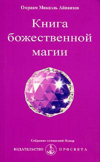Книга божественной магии