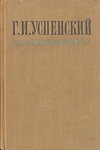 Г. И. Успенский. Избранное