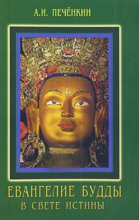 Евангелие Будды в свете истины