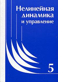 Нелинейная динамика и управление. Выпуск 5