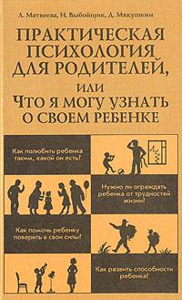 Практическая психология для родителей, или что я могу узнать о своем ребенке