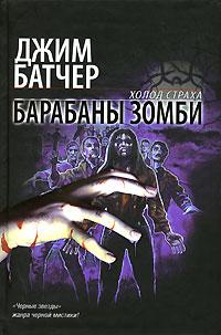 Барабаны зомби
