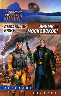 Время - московское! Пылающий июнь
