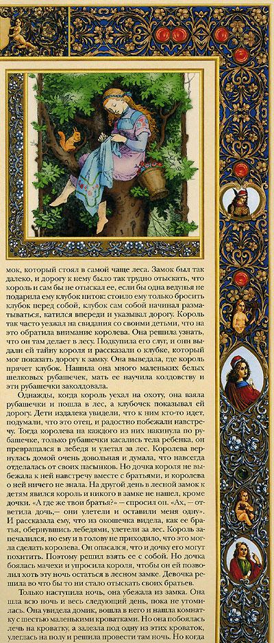 Братья Гримм. Детские и домашние сказки (подарочное издание)