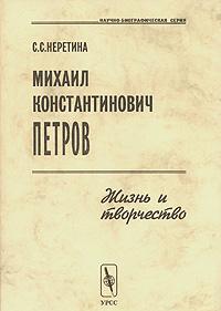 Михаил Константинович Петров. Жизнь и творчество