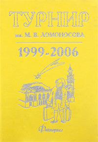 Турнир им. М. В. Ломоносова 1999-2006