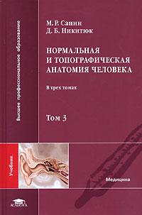 Нормальная и топографическая анатомия человека. В 3 томах. Том 3