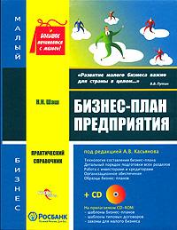 Бизнес-план предприятия (+ CD-ROM)
