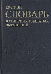 Краткий словарь латинских крылатых выражений