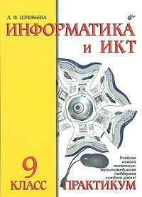 Информатика и ИКТ. Практикум. 9 класс