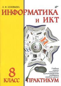 Информатика и ИКТ. 8 класс. Практикум