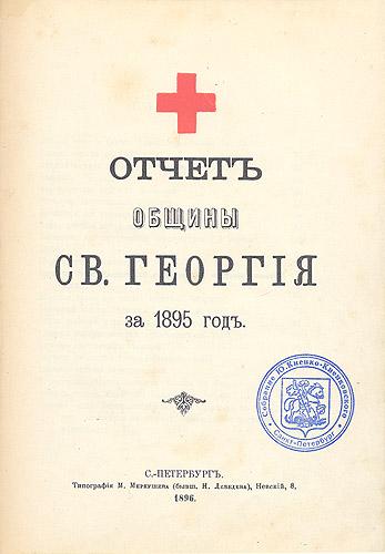 Отчет Общины Святого Георгия за 1895 год
