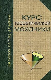 Курс теоретической механики. В 2 томах. 10 е. изд.