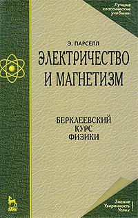Электричество и магнетизм. Берклеевский курс физики