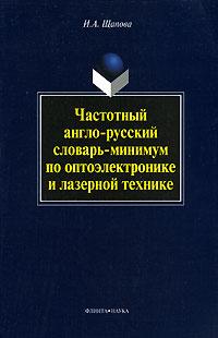 Частотный англо-русский словарь-минимум по оптоэлектронике и лазерной технике