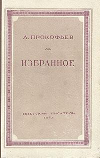 А. Прокофьев. Избранное