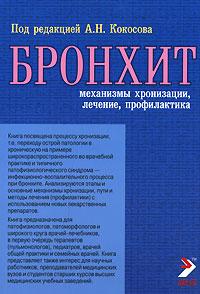 Бронхит (механизмы хронизации, лечение, профилактика)