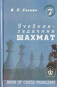 Учебник-задачник шахмат. Книга 7. И. Л. Славин