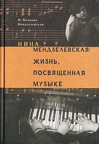 Нина Мендзелевская. Жизнь, посвященная музыке