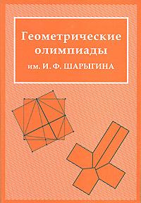 Геометрические олимпиады им. И. Ф. Шарыгина