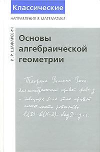 Основы алгебраической геометрии