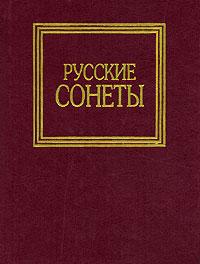 Русские сонеты ( 985-13-1649-0 )