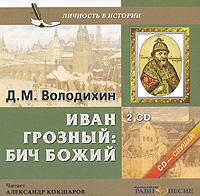 Иван Грозный. Бич Божий (аудиокнига MP3 на 2 CD)