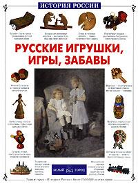Русские игрушки, игры, забавы12296407Мячи и лошадки, волшебные птицы и куклы-обереги, веселый Петрушка и румяные матрешки - игрушечные герои этой книги. А еще мы вспомним: как на Руси играли в пять камушков, в бирюльки, в бабки, в лапту, в городки; как водили хороводы и пекли вкусные игрушки к праздникам; как лихо катались на санках с гор и сжигали чучело Зимы на Масленицу; как отважно атаковали снежные крепости и завоевывали почетный титул Царь горы. Словом, давайте поиграем!