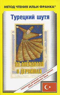 Турецкий шутя. 99 анекдотов о дервишах ( 978-5-17-045673-4, 978-5-478-00602-0 )