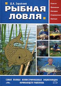 Рыбная ловля. Д. А. Зарайский
