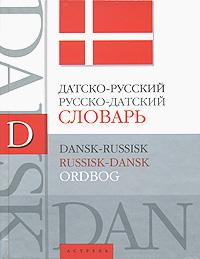 Датско-русский. Русско-датский словарь / Dansk-Russisk Russisk-Dansk Ordbog