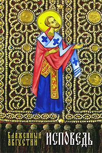 Блаженный Августин. Исповедь ( 985-6804-24-8 )
