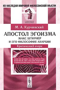 Апостол эгоизма. Макс Штирнер и его философия анархии. Критический очерк
