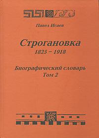 Строгановка. 1825-1918. Биографический словарь. Том 2