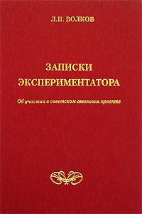 Записки экспериментатора. Об участии в советском атомном проекте