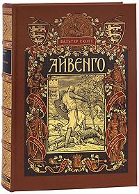 Айвенго (подарочное издание)