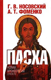 Пасха ( 978-5-17-043509-8, 978-5-271-16653-2 )