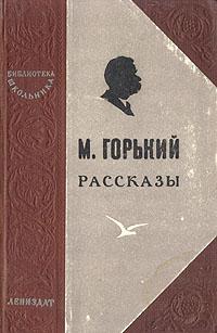 М. Горький. Рассказы