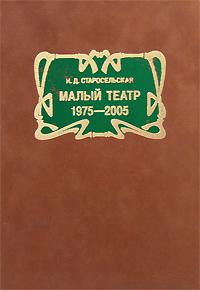 Малый театр. 1975-2005