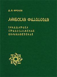 Арабская филология. Грамматика, стихосложение, корановедение