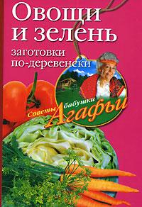 Овощи и зелень. Заготовки по-деревенски