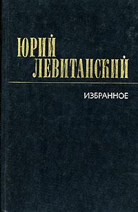 Юрий Левитанский. Избранное