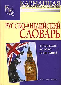 Русско-английский словарь ( 978-5-17-041869-5, 978-5-271-15662-5, 978-5-9762-2383-7 )
